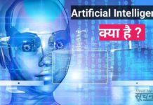 Artificial Intelligence Kya Hai