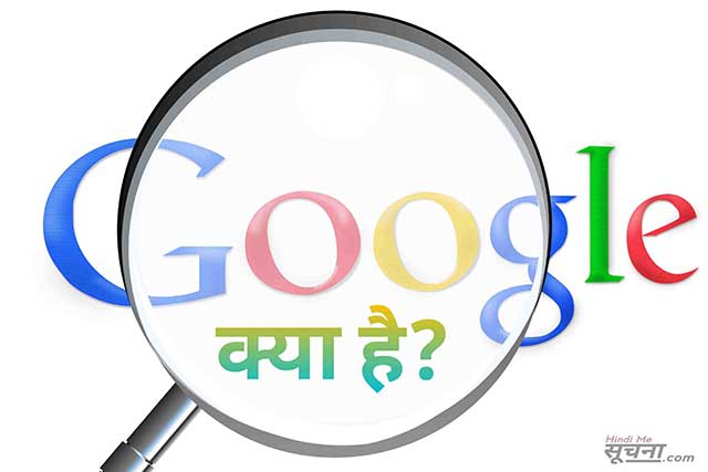What is Google in Hindi