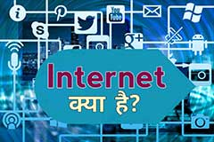 What is Internet in Hindi