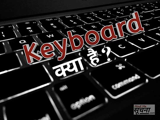 Keyboard in Hindi