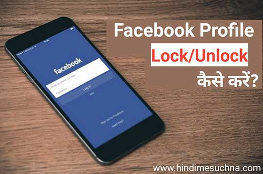 How to lock Unlock Facebook profile