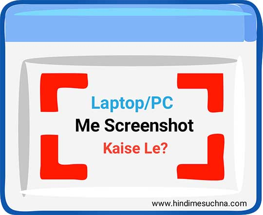 Laptop Me Screenshot Kaise Le
