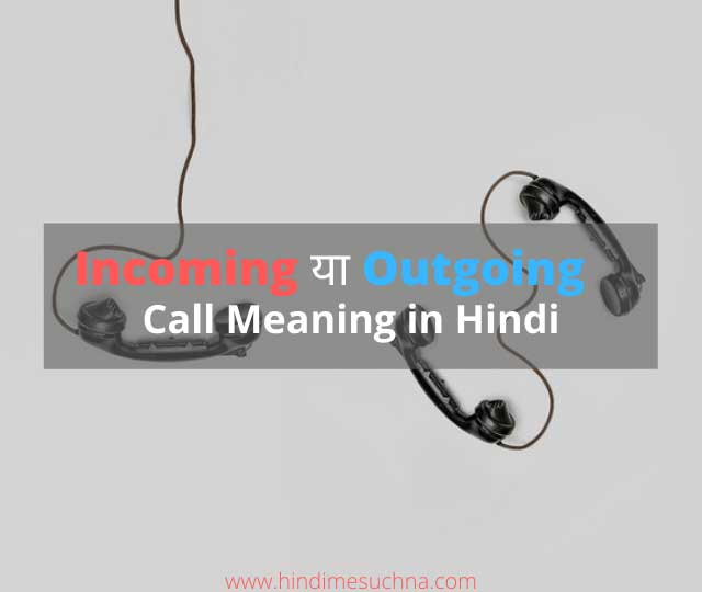 Incoming या Outgoing Call Meaning in Hindi