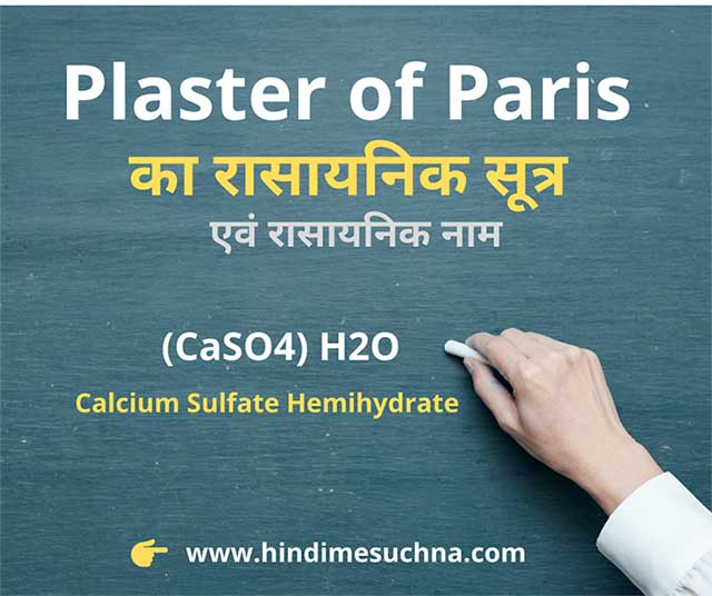 Plaster of Paris Ka Sutra
